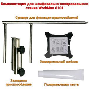 Шліфувально полірувальний верстат WorkMan 8101