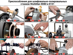 Шлифовально полировальный станок WorkMan 8101