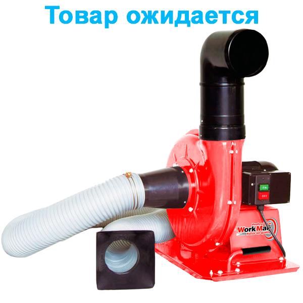 Стружкоотсос для сбора опилок WorkMan DC20