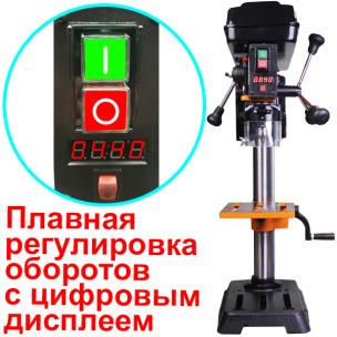 Сверлильный станок WorkMan DP10VL2 с плавной регулировкой скорости