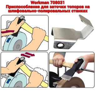 Workman 708031. Приспособа для заточки топоров на станке